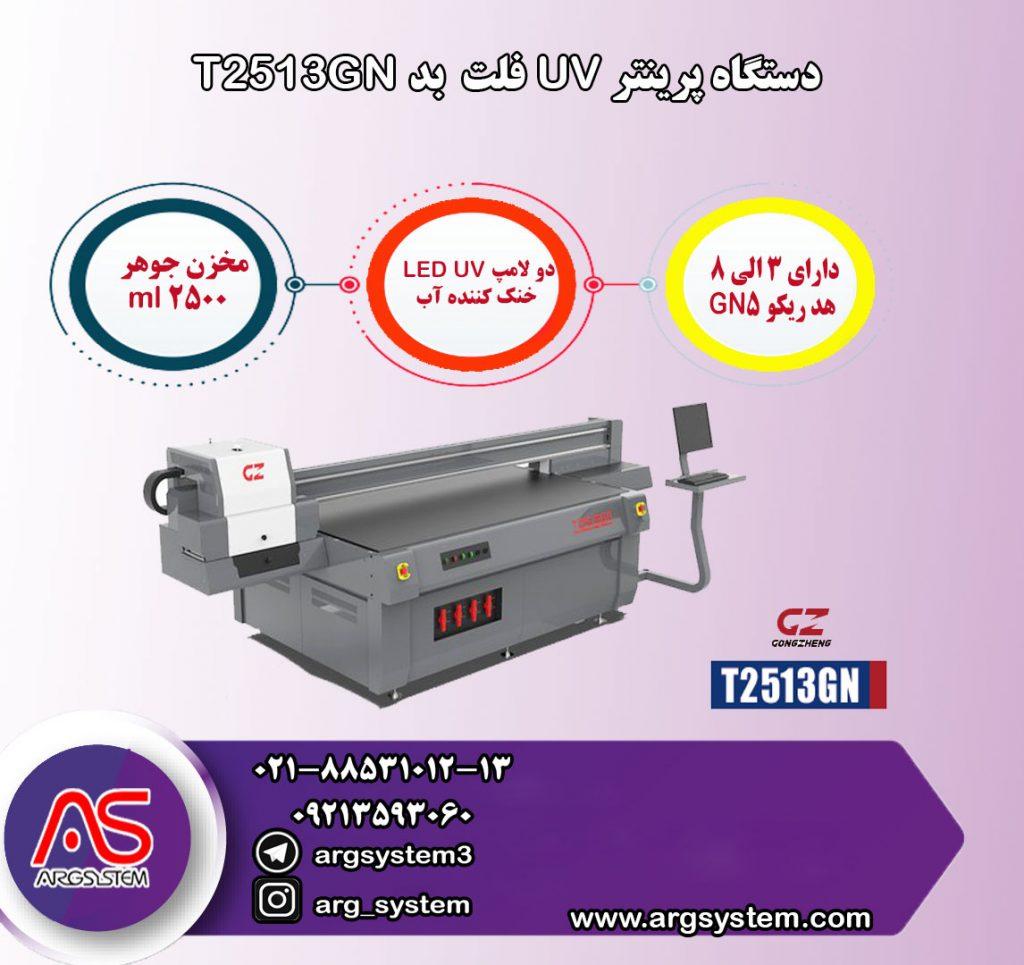 پرینتر UV فلت بد مدل T2513GN